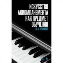 Искусство аккомпанемента как предмет обучения. Учебное пособие
