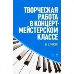 Творческая работа в концертмейстерском классе