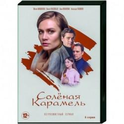 Соленая карамель. (4 серии). DVD