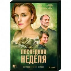Последняя неделя. (8 серий). DVD