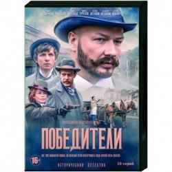 Победители. (10 серий). DVD