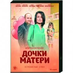 Дочки-матери. (36 серий). DVD
