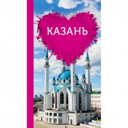 Казань для романтиков