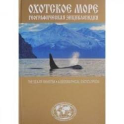 Географическая энциклопедия 'Охотское море'