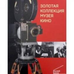 Золотая коллекция Музея кино