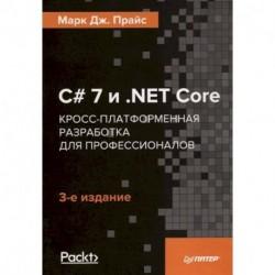 C 7 и .NET Core. Кросс-платформенная разработка для профессионалов