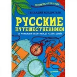 Русские путешественники. От Афанасия Никитина до наших дней