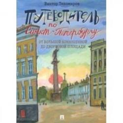 Путеводитель по Санкт-Петербургу.От Большой Конюшенной до Дворцовой площади