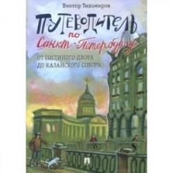 Путеводитель по Санкт-Петербургу. От Гостиного Двора до Казанского собора