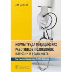 Нормы труда медицинских работников поликлиник
