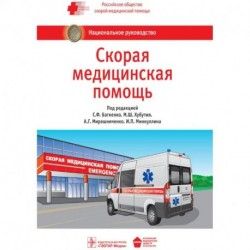 Скорая медицинская помощь. Национальное руководство