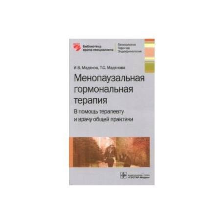 Менопаузальная гормональная терапия.В помошь терапевту и врачу общей практики