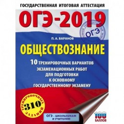 ОГЭ-2019. Обществознание (60х84/8). 10 тренировочных вариантов экзаменационных работ для подготовки к ОГЭ