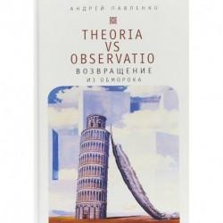 Theoria vs observatio. Возвращение из обморока
