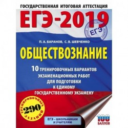 ЕГЭ-2019. Обществознание (60х84/8) 10 тренировочных вариантов экзаменационных работ для подготовки к единому