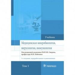 Медицинская микробиология, вирусология и иммунология. Учебник. Том 1