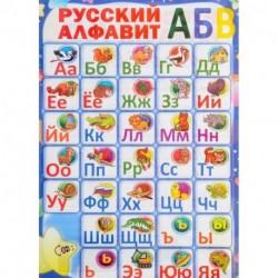 Русский алфавит. Плакат ламинированный двусторонний