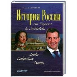История России от Рюрика до Медведева : Люди. События. Даты
