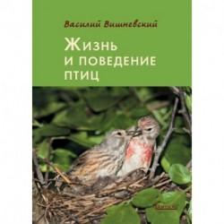 Жизнь и поведение птиц