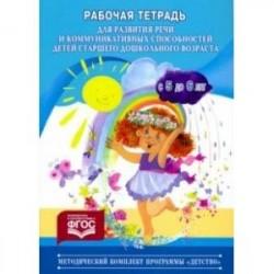 Рабочая тетрадь для развития речи и коммуникативных способностей детей старшего дошкольного возраста