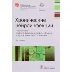 Хронические нейроинфекции. Руководство