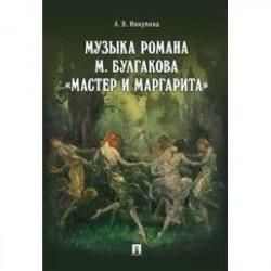 Музыка М.Булгакова 'Мастер и Маргарита'