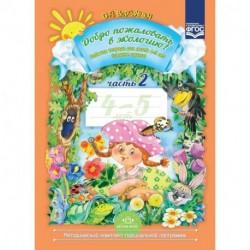 Добро пожаловать в экологию. Рабочая тетрадь для детей 4-5 лет. Часть 2. ФГОС