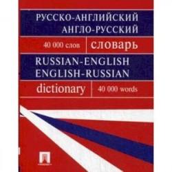 Русско-английский, англо-русский словарь. Содержит 40 000 слов