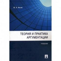 Теория и практика аргументации. Учебник. Гриф УМО по классическому университетскому образованию