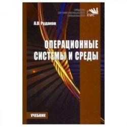 Операционные системы и среды. Учебник