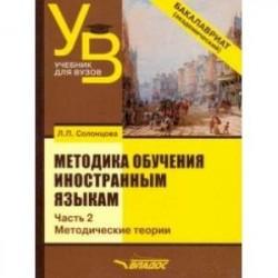 Методика обучения иностранным языкам. Учебник для вузов (бакалавриат). В 3-х частях. Часть 2