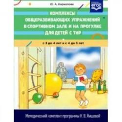 Комплексы общеразвивающих упражнений в спортивном зале и на прогулке для детей с ТНР с 3 до 5 лет