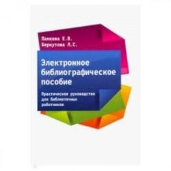 Электронное библиографическое пособие. Практическое руководство для библиотечных работников