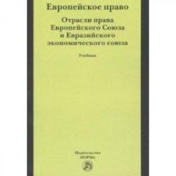 Европейское право. Отрасли права Европейского Союза и Евразийского экономического союза. Учебник