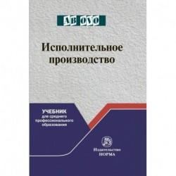 Исполнительное производство. Учебник для среднего профессионального образования