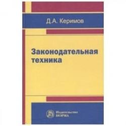 Законодательная техника. Научно-методическое и учебное пособие