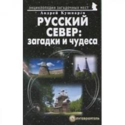 Русский Север: загадки и чудеса. Путеводитель