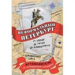 Неформальный Петербург: от улицы де Гоголя до Рубинштрассе