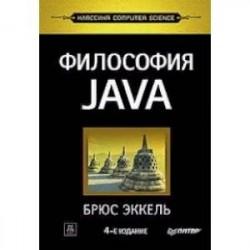 Философия Java