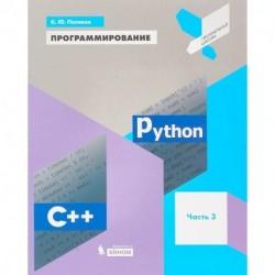 Программирование. Python. C++. Часть 3. Учебное пособие
