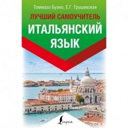 Итальянский язык. Лучший самоучитель