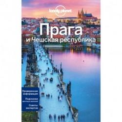 Прага и Чешская республика, 2-е изд., испр. и доп