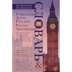 Уникальный англо-русский и русско-английский словарь и русско-английский мини-разговорник
