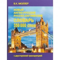 Новейший англо-русский и русско-английский словарь. 350 000 слов