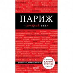 Париж. 7-е изд., испр. и доп.