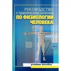 Руководство к практическим занятиям по физиологии человека. Учебное пособие