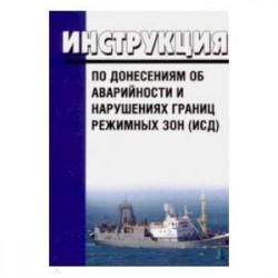 Инструкция по донесениям об аварийности и нарушениях границ режимных зон (ИСД)