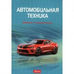 Автомобильная техника: введение в специальность