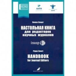 Настольная книга для редакторов научных журналов