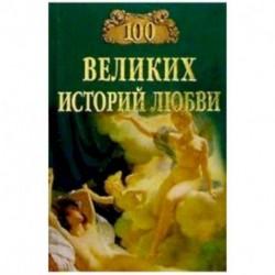 100 великих историй любви